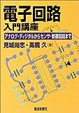 電子回路入門講座―アナログ・ディジタルからセンサ・制御回路まで