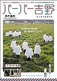 バーバー吉野 スペシャル・エディション [DVD]