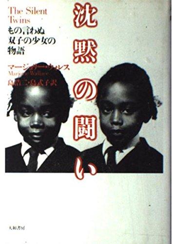 沈黙の闘い―もの言わぬ双子の少女の物語の詳細を見る