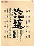 泡盛大図鑑―沖縄のお酒「あわもり」を楽しむ本 (エイムック (926)) 画像