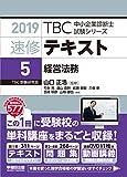 速修テキスト〈5〉経営法務〈2019年版〉 (TBC中小企業診断士試験シリーズ)