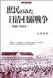 庶民のみた日清・日露戦争―帝国への歩み (刀水歴史全書)
