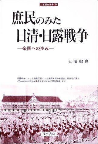 庶民のみた日清・日露戦争―帝国への歩み (刀水歴史全書)の詳細を見る