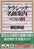 クラシック名曲案内―ベスト151 (講談社文庫)