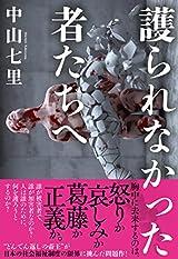 『護られなかった者たちへ』(NHK出版)発売記念 中山七里さんトークイベント&サイン会