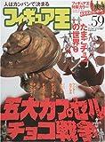 フィギュア王 no.59 特集:たまごチョコの世界 (ワールド・ムック 388)