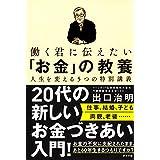 Amazon.co.jp: 働く君に伝えたい「お金」の教養 人生を変える5つの特別講義 eBook: 出口治明: Kindleストア