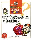 秋山仁先生のたのしい算数教室 2 リンゴの皮をむくとできる形は?