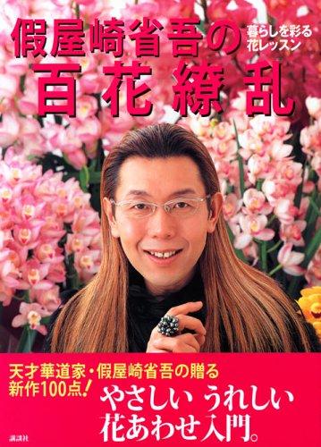 假屋崎省吾の百花繚乱暮らしを彩る花レッスン
