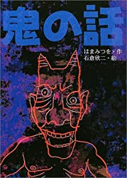Amazon.co.jp: はま みつを:作品...