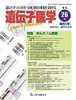 遺伝子医学 復刊1号・通巻26号(2018年10月)(Vol.8 No.1)特集/がんゲノム医療