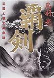 覇剣―武蔵と柳生兵庫助