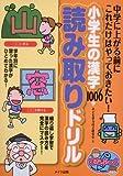 小学生の漢字1006字読み取りドリル (まなぶっく (B-46))