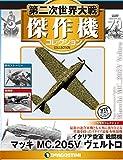 第二次世界大戦傑作機コレクション 79号 (マッキ MC.205V ヴェルトロ) [分冊百科] (モデルコレクション付) (第二次世界大戦 傑作機コレクション)