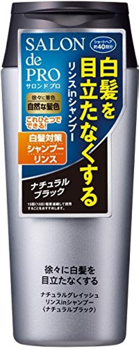 最後のカール黒くするサロンドプロ ナチュラルグレイッシュ リンスインシャンプー ナチュラルブラック 250ml (白髪用)