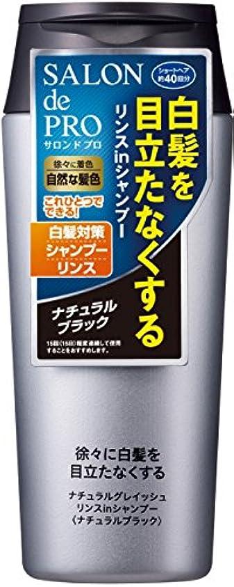 実験ワット安息サロンドプロ ナチュラルグレイッシュ リンスインシャンプー ナチュラルブラック 250ml (白髪用)