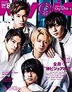 ちっこいMyojyo 2019年 08 月号 (MyoJo(ミョージョー) 増刊)