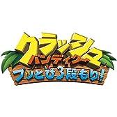 【PS4】クラッシュ・バンディクー ブッとび3段もり!