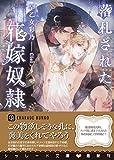 落札された花嫁奴隷【特別版】 (シャレード文庫)