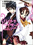 バイトでウィザード (2) (角川コミックス・エース (KCA114-2))