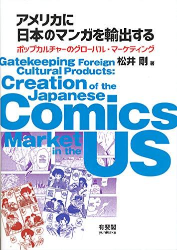 アメリカに日本のマンガを輸出する -- ポップカルチャーのグローバル・マーケティング