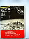 江戸の町〈下〉巨大都市の発展 (1982年) (日本人はどのように建造物をつくってきたか〈5〉)