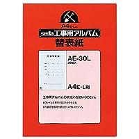 SEKISEI スペアアルバム台紙 工事用 工事用アルバム 補充用替表紙 A4-S 30組入 AE-30L