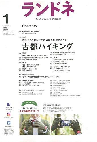 ランドネ 2018年 1 月号 [雑誌](特別付録:ランドネオリジナルスマホ対応グローブ)