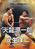 プロレス名勝負シリーズvol.15 天龍源一郎 vs 安生洋二 1996.7.21 ...[DVD]
