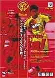フットサル インターコンチネンタルカップ2005~ファイルフォックスの挑戦!~[DVD]