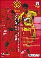 フットサル インターコンチネンタルカップ2005~ファイルフォックスの挑戦!~ [DVD]