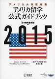 アメリカ留学公式ガイドブック〈2015〉