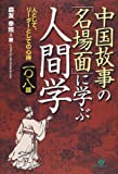 中国故事の「名場面」に学ぶ人間学―人として、リーダーとしての心得一〇八話