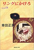 リングにかけろ (9) (集英社文庫―コミック版)