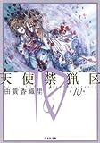 天使禁猟区 10 (白泉社文庫)