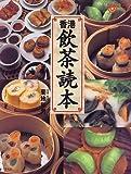 香港飲茶読本 (コロナ・ブックス)