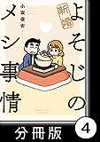 新婚よそじのメシ事情【分冊版】4 (バンブーコミックス)