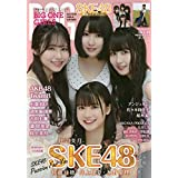 BIG ONE GIRLS 【SKE48限定エディション】