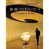 ART BOX vol.10 染・織・ファイバーアート (ART BOX MOOK SERIES) (ARTBOX)