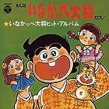 〈ANIMEX1300 Song Collection シリーズ〉(4)いなかっぺ大将ヒットアルバム~わしはいなかっぺ大将だス~