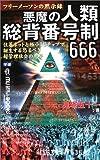 悪魔の人類総背番号制666―フリーメーソンの黙示録 住基ネットと極小ICチップで誕生する恐るべき超管理社会の悪夢 (ムー・スーパー・ミステリー・ブックス)