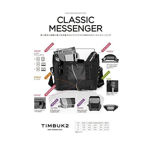 [ティンバックツー] クラシックメッセンジャー Sの紹介画像9