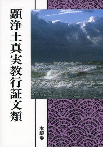 顕浄土真実教行証文類 (現代語版)