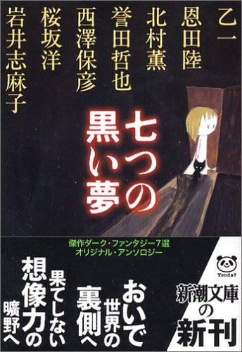 七つの黒い夢 (新潮文庫)の詳細を見る