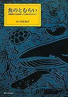 魚のとむらい―供養碑から読み解く人と魚のものがたり
