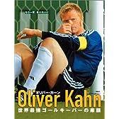 もう一度、会いたい!Oliver Kahn―世界最強ゴールキーパーの素顔