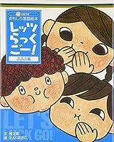 レッツらっくごー ぷぷぷ編 (CDつきおもしろ落語絵本)