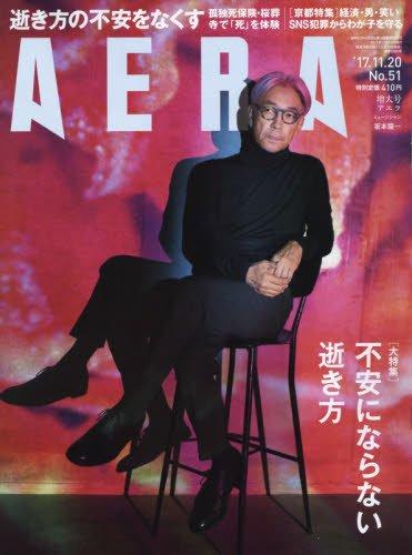 AERA (アエラ) 2017年 11/20 増大号 [雑誌]