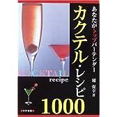 カクテル・レシピ1000―あなたがトップバーテンダー