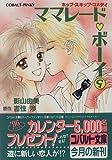 ママレード・ボーイ 9 ホップ・スキップコメディ (ホップ・スキップコメディ/ママレード・ボーイシリーズ) (コバルト文庫)